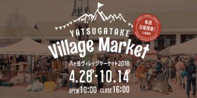 ☆八ヶ岳ヴィレッジマーケット☆フリマ等出店者随時募集のお知らせ