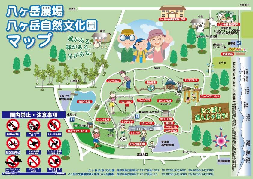 八ヶ岳農場・八ヶ岳自然文化園マップ