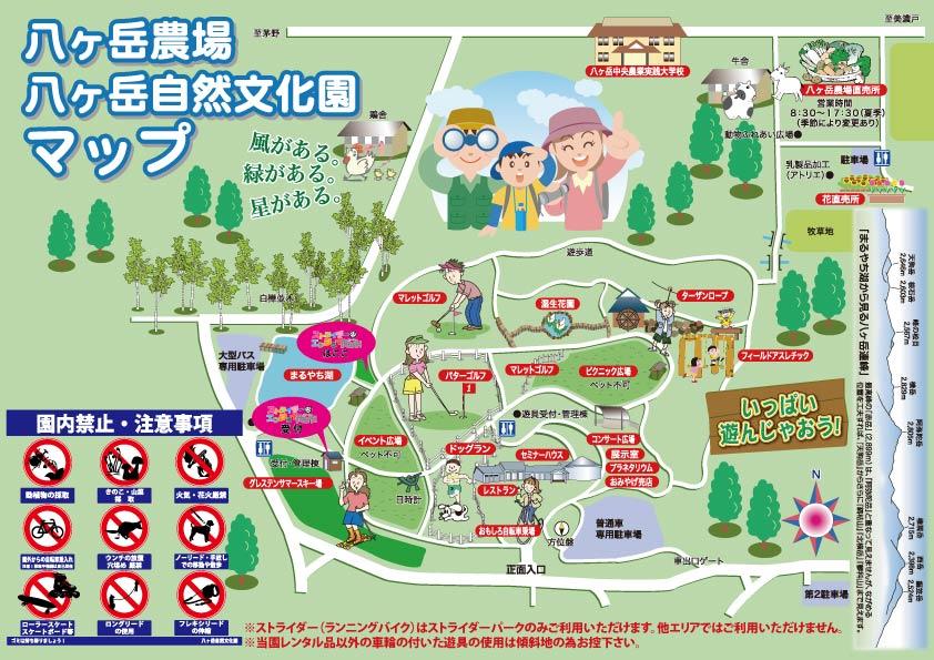 八ヶ岳自然文化園&八ヶ岳農場マップ