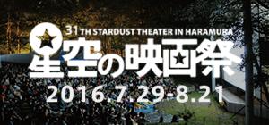 第31回 星空の映画祭