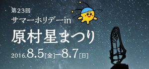 第23回 サマーホリデー in 原村星まつり