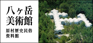 八ヶ岳美術館