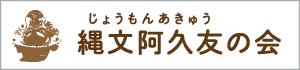 縄文阿久友の会