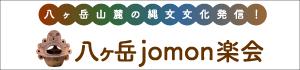 八ヶ岳jomon楽会