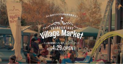 八ヶ岳ヴィレッジマーケット☆4月29日(土曜日)スタート☆