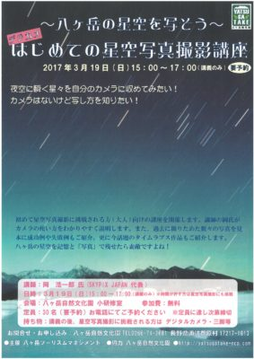 ~八ケ岳の星空を写そう~ はじめての星空写真撮影講座