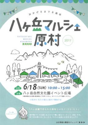 「八ヶ岳マルシェ@原村」開催します!※終了しました