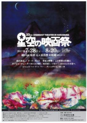 星空の映画祭★7月28日~8月20日★開催中!