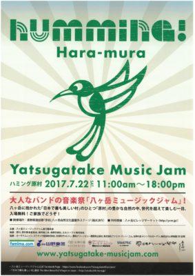 ハミング原村「八ヶ岳ミュージックジャム」7月22日☆初開催☆※終了しました