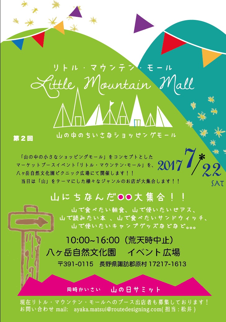 little_mountain_mall