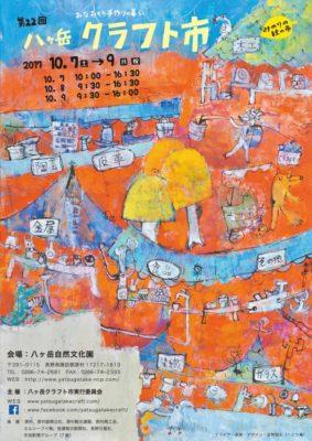 「八ヶ岳クラフト市・みのりの秋の市」開催します!!
