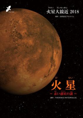 火星レイヤ統合2