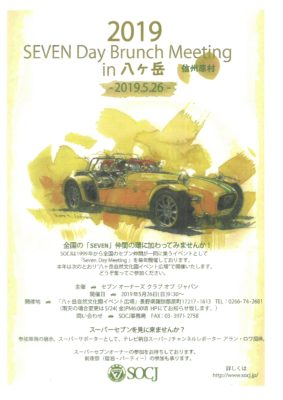 2019 SEVEN DAY Brunch Meeting in 八ヶ岳