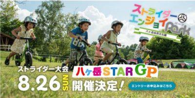 第1回 八ヶ岳STAR GP(ストライダー大会)