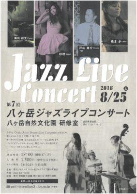 第7回 八ヶ岳ジャズライブコンサート