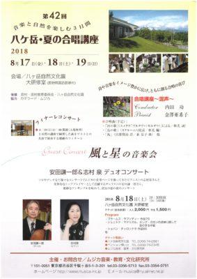 風と星の音楽会(ムジカ八ヶ岳・ゲストコンサート)
