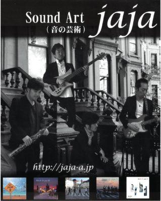 八ヶ岳jajaお泊りコンサート※終了しました