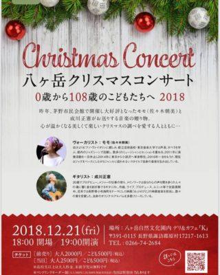 八ヶ岳クリスマスコンサート
