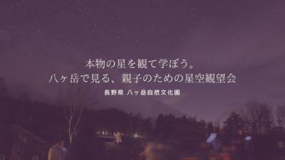 本物の星を観て学ぼう。八ヶ岳で見る、親子のための星空観望会
