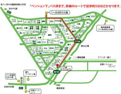 セロリン号(原村循環線)バス停変更のお知らせ