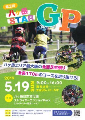 第2回八ヶ岳STAR GP 5.19開催!