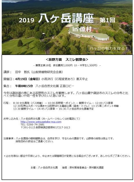八ヶ岳講座2019.1