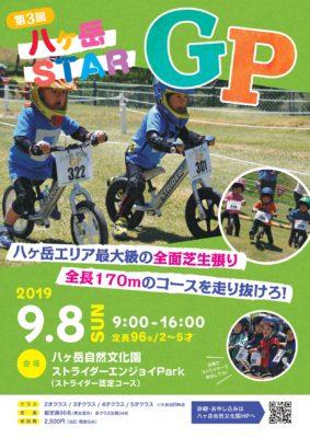 第3回八ヶ岳STAR GP 9.8開催!