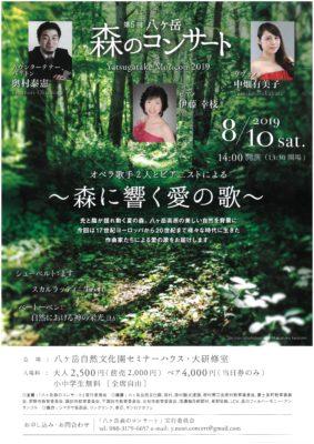 八ヶ岳 森のコンサート