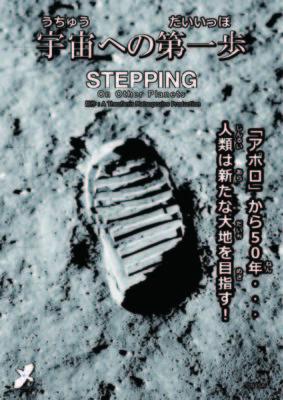 steppig