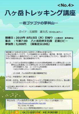 2019八ヶ岳トレッキング講座[108]
