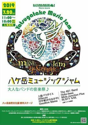 八ヶ岳ミュージックジャム