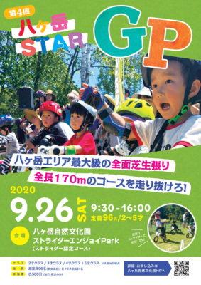 第4回八ヶ岳STAR GP 9月26日(土)開催!