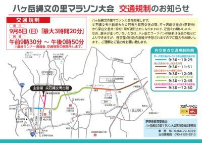 9/8マラソン大会開催に伴う交通規制のお知らせ