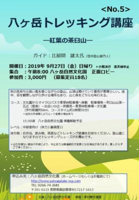 2019八ヶ岳トレッキング講座5