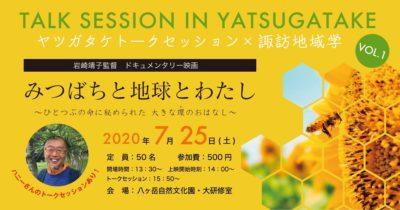 ヤツガタケトークセッション×諏訪地域学 Vol.1