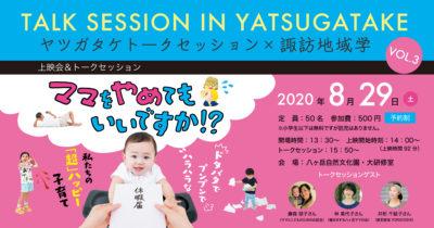 ヤツガタケトークセッション×諏訪地域学 Vol.3