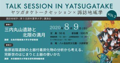 ヤツガタケトークセッション×諏訪地域学 Vol.2