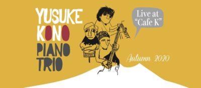 """河野祐亮ピアノトリオ Live at """"Cafe K"""" Autumn 2020"""