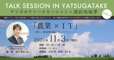 ヤツガタケトークセッション×諏訪地域学VOL.5