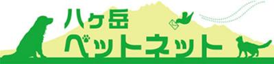 八ヶ岳ペットネット