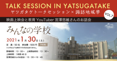 ヤツガタケトークセッション×諏訪地域学 Vol.7