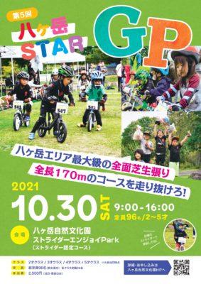 第5回八ヶ岳STARGP 10月30日開催!